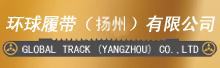 全球履带(扬州)无限公司
