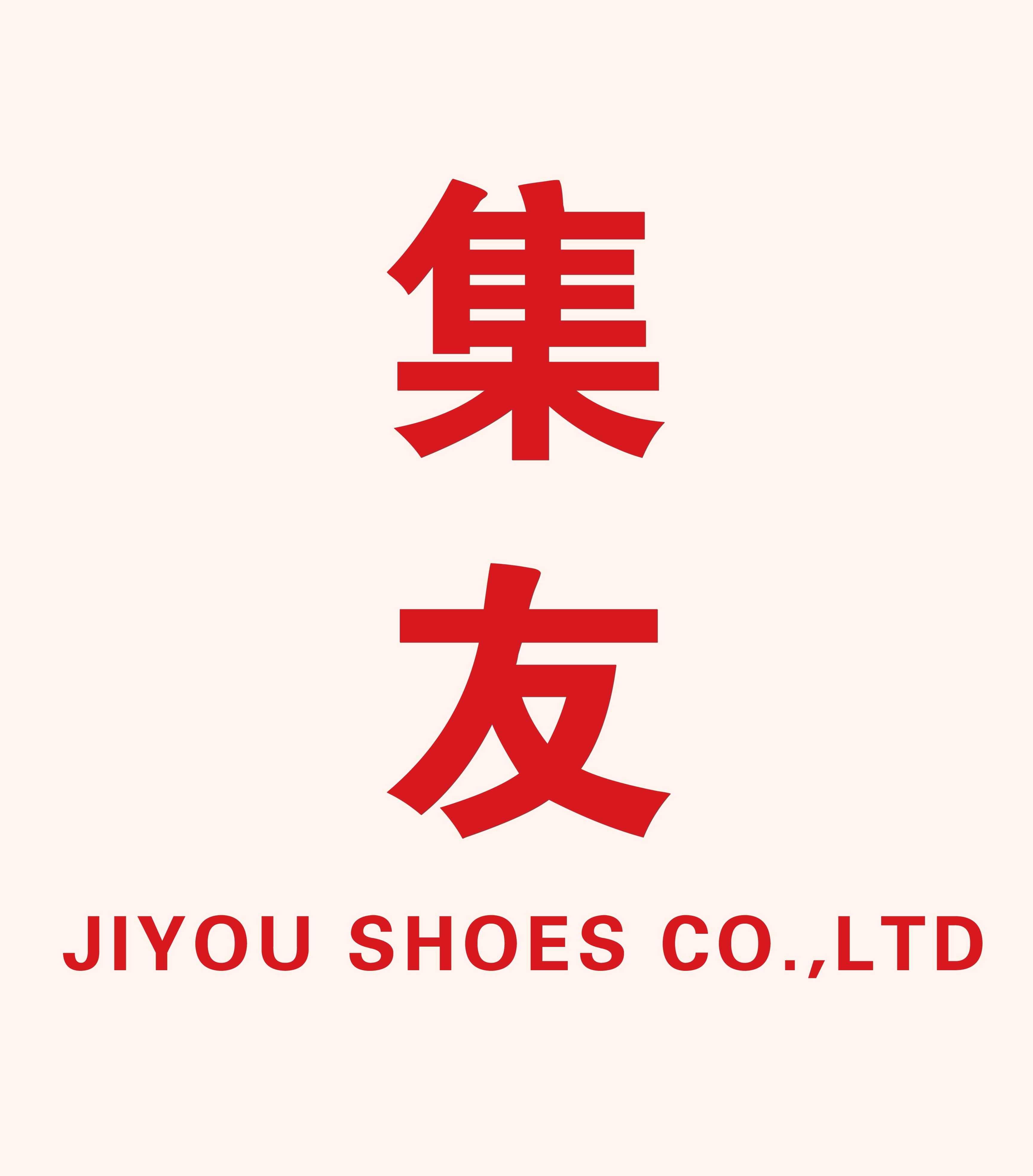 集友鞋业有限公司
