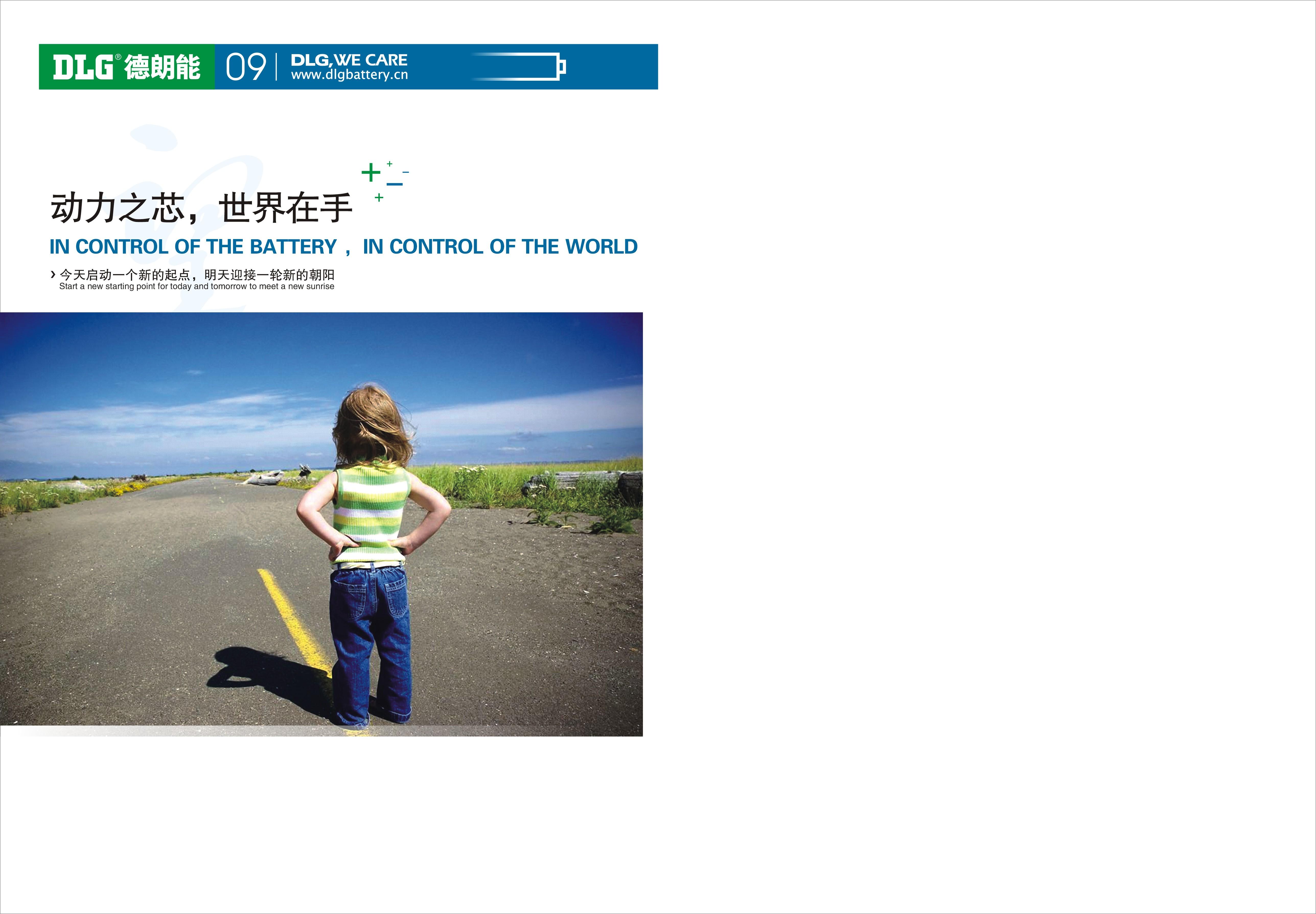 上海德朗能动力电池有限公司