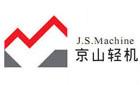 湖北京山輕工機械股份有限公司鑄造分公司
