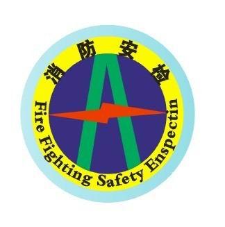 湖北圣泰消防安全检测中心有限公司